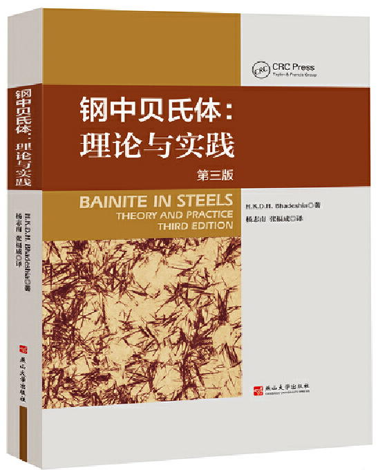 Bainite in Steels, Chinese edition
